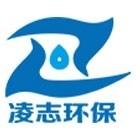 山东凌志环保工程有限公司logo