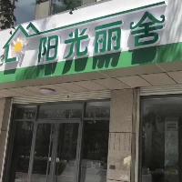 阳光丽舍房产logo